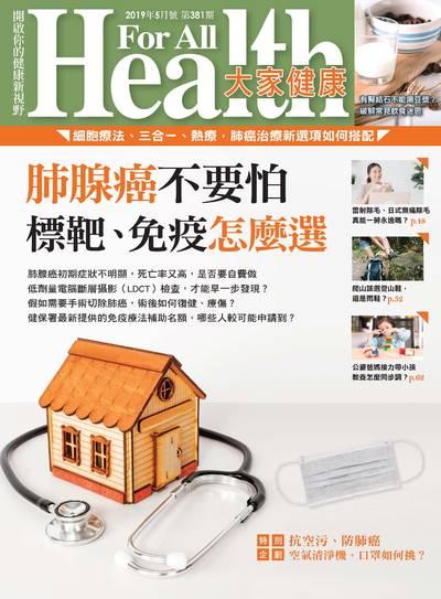 大家健康雜誌 [第381期]:肺腺癌不要怕 標靶、免疫怎麼選