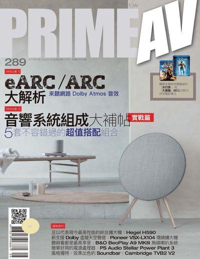 Prime AV新視聽 [第289期]:eARC / ARC大解析