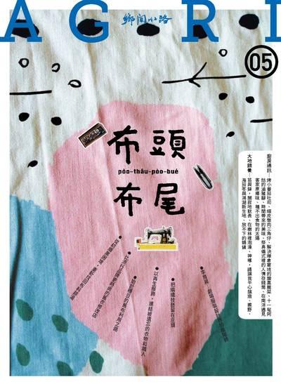 鄉間小路 [2019年05月號]:布頭布尾