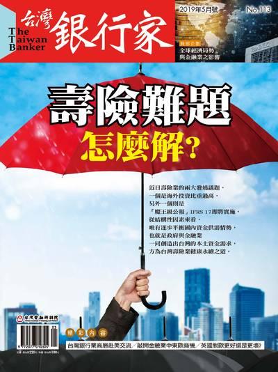 台灣銀行家 [第113期]:壽險難題 怎麼解?