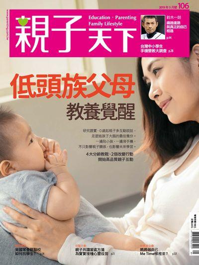 親子天下 [第106期]:低頭族父母教養覺醒