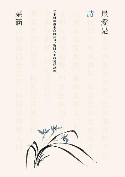 最愛是詩:五十則擁抱生命的詩句, 喚回人生的美好記憶