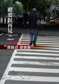 總要說再見:說唱台灣 : sing@Taiwan