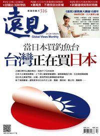 遠見 [第316期]:當日本買釣魚台 台灣正在買日本