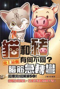 貓和豬有何不同?史上最強腦筋急轉彎