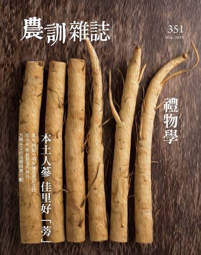 農訓雜誌 [第351期]:禮物學