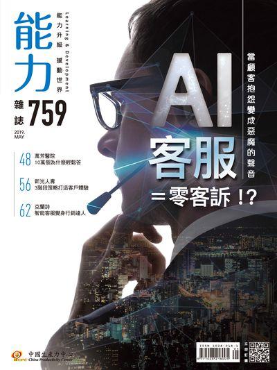 能力雜誌 [第759期]:AI客服=零客訴!?
