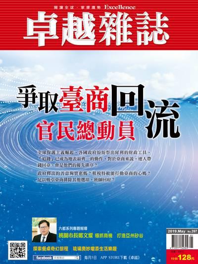 卓越雜誌 [第397期]:爭取臺商回流 官民總動員