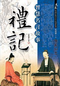 <<禮記>>智慧名言故事:儒家制度