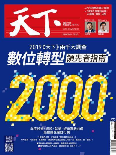 天下雜誌 2019/05/08 [第672期]:數位轉型 領先者指南