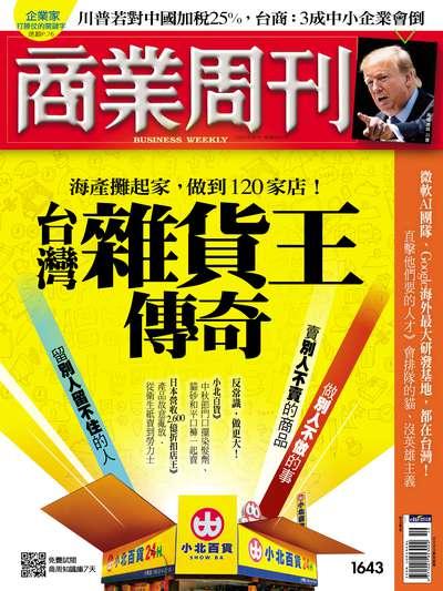 商業周刊 2019/05/13 [第1643期]:台灣雜貨王傳奇