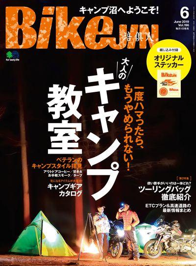BikeJIN/培倶人 [June 2019 Vol.196]:大人のキャンプ教室