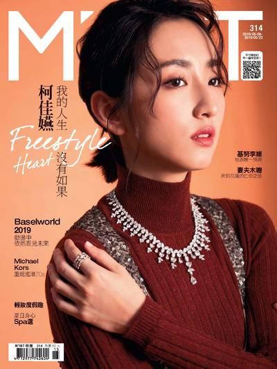 明潮M'INT 雙週刊 2019/05/09 [第314期]:柯佳嬿 我的人生沒有如果
