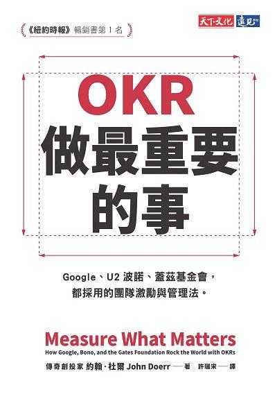OKR:做最重要的事:Google、U2波諾、蓋茲基金會, 都採用的團隊激勵與管理法