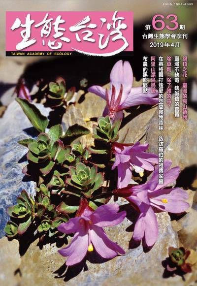 生態台灣 [第63期]:台灣生態學會季刊