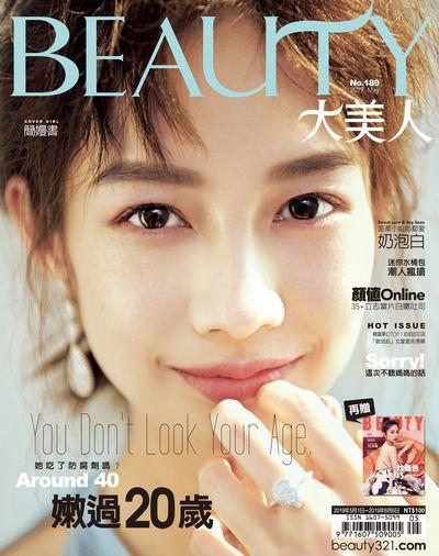 Beauty大美人 [第189期]:You don