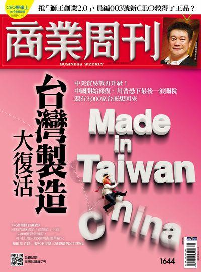 商業周刊 2019/05/20 [第1644期]:台灣製造大復活