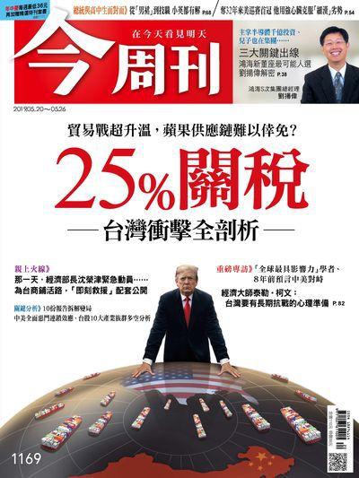 今周刊 2019/05/20 [第1169期]:25%關稅