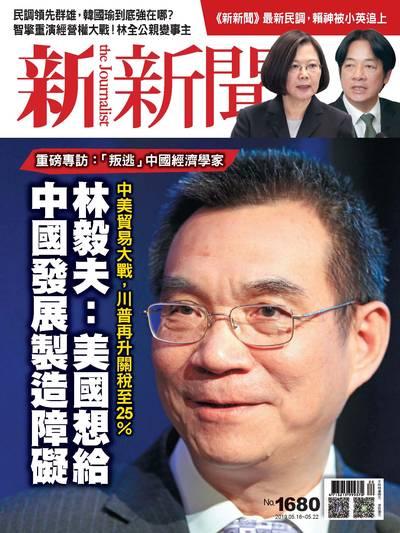 新新聞 2019/05/16 [第1680期]:林毅夫 : 美國想給中國發展製造障礙