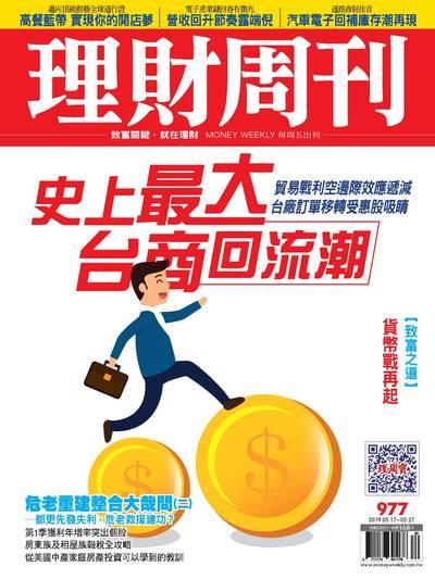 理財周刊 2019/05/17 [第977期]:史上最大台商回流潮