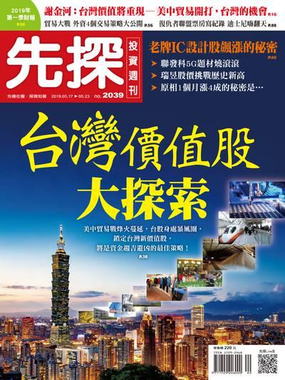 先探投資週刊 2019/05/17 [第2039期]:台灣價值股大探索