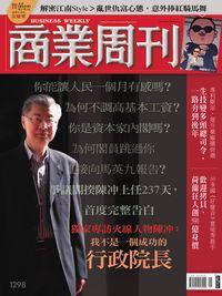 商業周刊 2012/10/08 [第1298期]:獨家專訪火線人物陳冲 : 我不是一個成功的行政院長