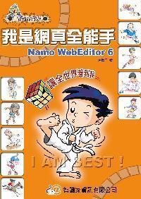 我是網頁全能手Namo WebEditor 6
