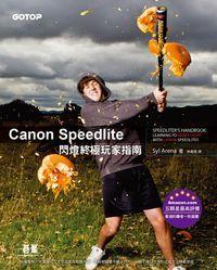 Canon SpeedLite閃燈終極玩家指南