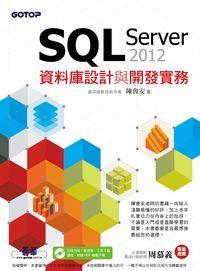 SQL Server 2012資料庫設計與開發實務
