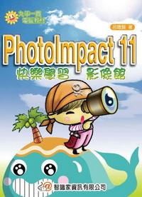 PhotoImpact 11快樂學習影像館