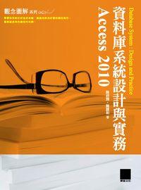 資料庫系統設計與實務:Access 2010