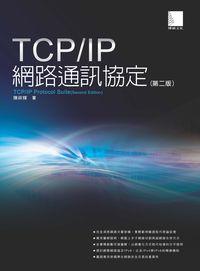 TCP/IP網路通訊協定