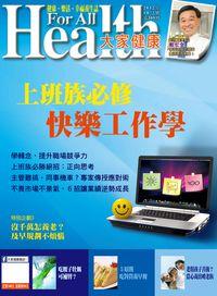 大家健康雜誌 [第309期]:上班族必修 快樂工作學