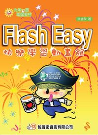 Flash Easy快樂學習動畫館