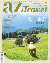 AZ旅遊生活 [第116期]:秋之童話 繪本小旅行