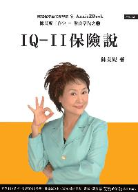 IQ-II:保險說