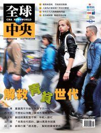 全球中央 [第46期]:解救青貧世代