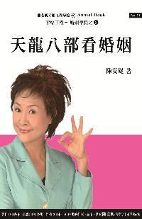 天龍八部看婚姻:婚姻裡的選修科與必修科