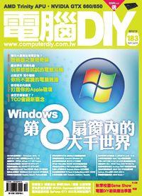 電腦DIY [第183期]:Windows 第8扇窗內的大千世界