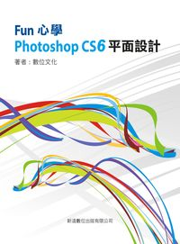 Fun心學Photoshop CS6 平面設計