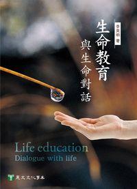 生命教育:與生命對話