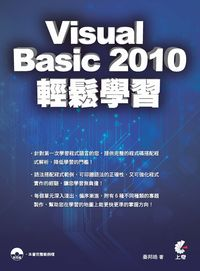 Visual Basic 2010輕鬆學習
