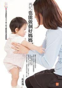 再忙也能做個好媽媽