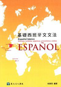 基礎西班牙文文法