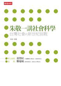 朱敬一講社會科學:台灣社會的新世紀挑戰. 3