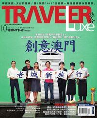 旅人誌 [第89期]:創意澳門 城新旅行