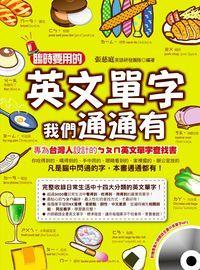 臨時要用的英文單字我們通通有 [有聲書]:專為臺灣人設計的ㄅㄆㄇ英文單字查找書