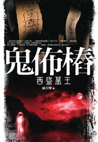 鬼佈樁:湘西盜墓王