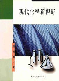 現代化學新視野