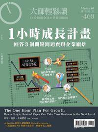 大師輕鬆讀 2012/10/10 [第460期] [有聲書]:1小時成長計畫 : 回答3個關鍵問題實現企業願景